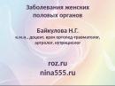 Байкулова Н.Г. - «Заболевания женских половых органов» (14.07.2016)