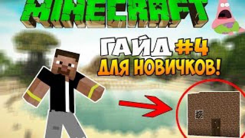Гайд для новичков 4,Как стать Самым лучшим Minecraft