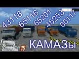 Farming Simulator 2015. Мод: КАМАЗы-43118, 65116, 65201, 45253, 65117. (Ссылка в описании)