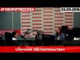 • 03.09.2016 • Личные обстоятельства ► Говорит Москва