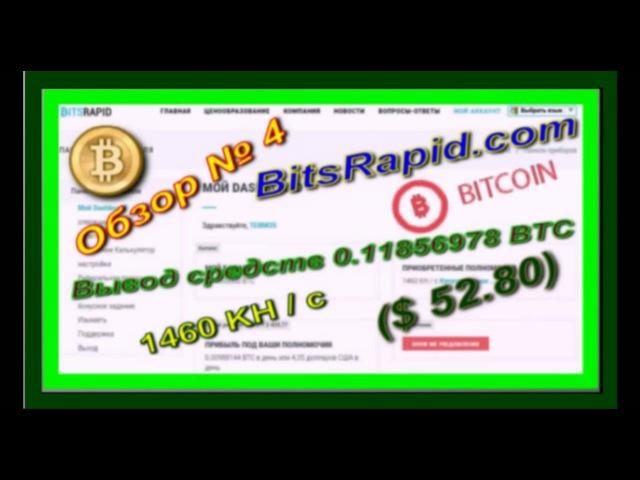 BitsRapid com Обзор № 4 Вывод средств 0 11856978 BTC $ 52 80