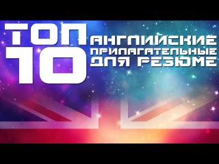 Английские прилагательные для резюме - топ 10. Деловой английский язык. Бизнес английский