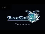 TVアニメ「テイルズ オブ ゼスティリア ザ クロス」 放送告知TVCM