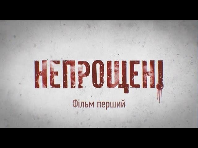 Непрощені 1 серія Розслідування про президентів Кравчук Кучма