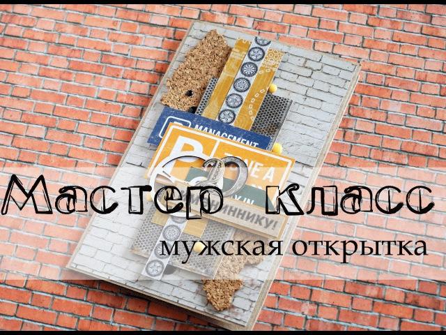 Скрапбукинг мастер класс   Мужская открытка