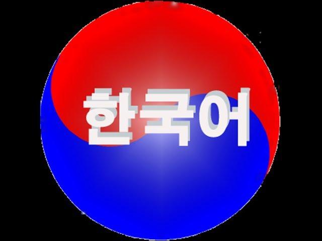 Изучаем корейский язык. Урок 1. Согласные