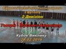 «Товтри» - «Мустанг-Автолідер» - 4:3 (2:1), Дивізіон 2, Кубок Виклику (28.02.2016) Огляд матчу
