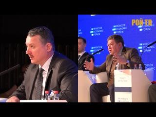 Игорь Стрелков, Руслан Гринберг на Московском Экономическом Форуме
