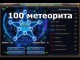 Perfect World Звездный диск (100 метеорита)