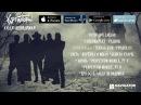 Крематорий - Люди-невидимки Аудио