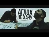 АГЛОХ - НЕ ХОЧУ (#УРБ, 2 раунд)