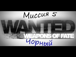 Прохождение игры Wanted - Weapons of Fate Миссия 5 (Черный)