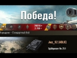 Spähpanzer Ru 251 Опасный гоночный болид. Аэродром – Стандартный бой. (WOT 0.9.6 Full HD)