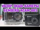 Купили экшн-камеру Gembird ACAM 002