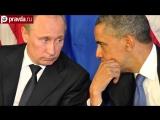 Алло, это Кремль?: о чем Путин говорил с Обамой