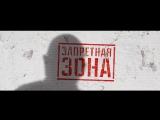 Запретная Зона 3D - Русский Трейлер (Bunker of the Dead, Trailer) 2015-2016 ужасы
