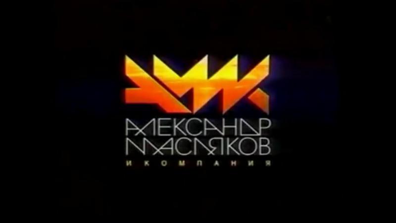 Все заставки телекомпании АМИК (1995-н.в) » Freewka.com - Смотреть онлайн в хорощем качестве