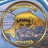 Запорожская рыбалка