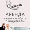Аренда авто на свадьбу, машина, автобус СПб