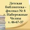 Детская библиотека - филиал № 8