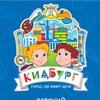 Детский город профессий КидБург (Ярославль)