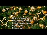 ♥♫ Елочка елка лесной аромат _ Детские Новогодние песни из мультфильмов