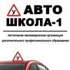 Магнитогорская Автошкола - 1
