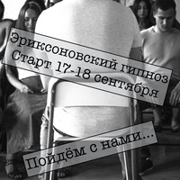 Эриксоновский гипноз. Старт 17 сентября