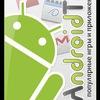 Скачать на Андроид бесплатно игры и приложения