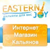 EASTERNJOY - Кальяны, табак Россия 18+