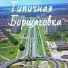 Типичная Борщаговка Киев [ТБК]