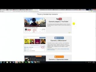 Как скачать видео с YouTube, Вконтакте и др. - очень просто