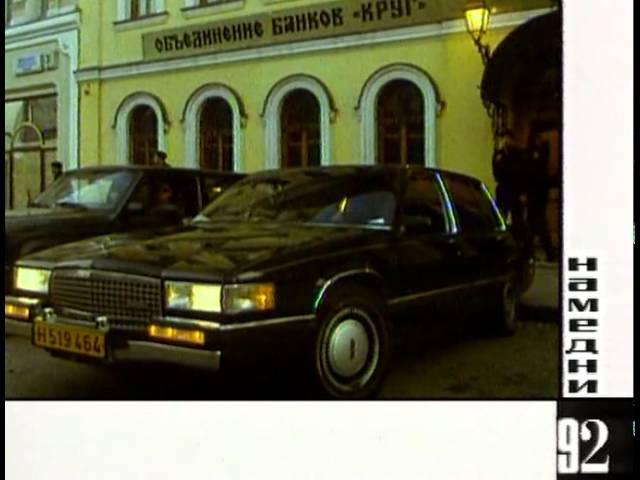 Намедни: Наша эра. 1991 — 1999. (HTB, 1999 г.). 1 серия: 1992.