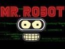 MR ROBOT VS FUTURAMA МЭШАП