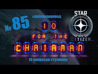 Star Citizen: 10 for the Chairman - Episode 85 #deimosперевод #dideimos