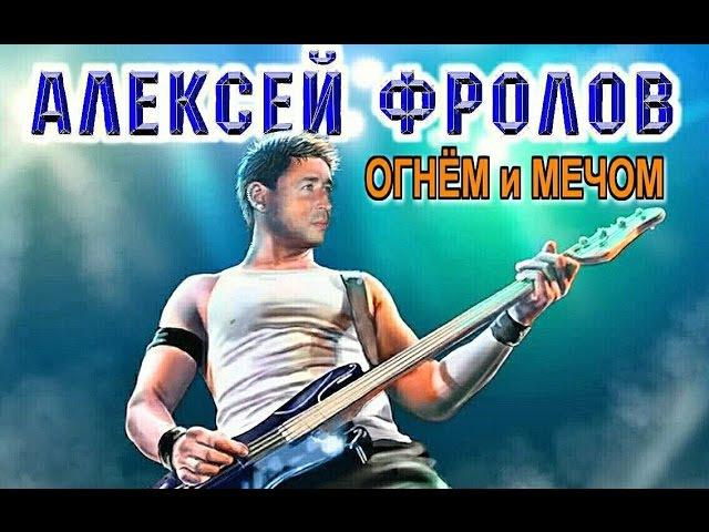 Алексей Фролов - ОГНЁМ и МЕЧОМ (NEW 2016 HD)