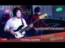 """ГОЛОС ВЕСНЫ: Группа """"МЭррИ"""" (Категория """"РОК"""")"""
