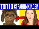 ТОП 10 самых странных самоделок ✎ Безумные DIY ✎ TOP 10 🐞 Afinka