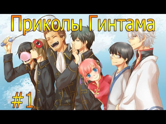 Аниме приколы Гинтама / Gintama 1