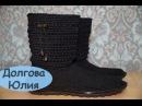 Вязание крючком. Сапоги / сапожки на подошве Crochet. sapogi shema uzora