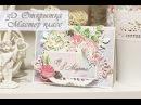 Простая 3 Д открытка с цветами на 8 марта. Скрапбукинг. Tutorial Pop-up card 3d flowers