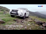 Subaru Forester X Mode 2014  Субару - для лучших в мире мест