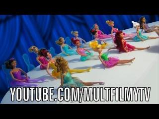 Барби. Принцессы. Феи. Подружки. Балет. Танцы. Гимнастика. Видео игра в игрушки куклы для девочек