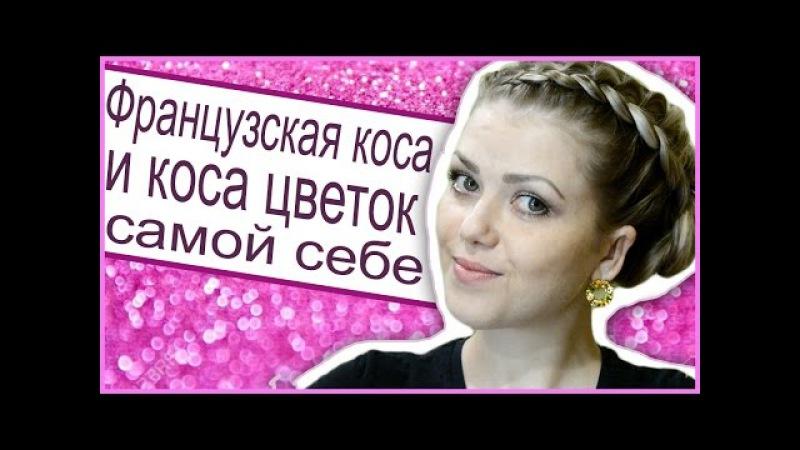 Прическа С Плетением Французские КосыЦветок!/