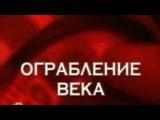Следствие Вели с Леонидом Каневским (27.03.2016) - Ограбление Века