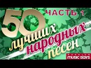 50 ЛУЧШИХ НАРОДНЫХ ПЕСЕН ч.1 / 50 BEST FOLK SONGS
