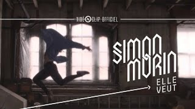 Simon Morin - Elle veut | Clip officiel