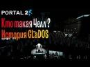 Portal 1-2 ● КТО ТАКАЯ ЧЕЛЛ И ЕЁ РОДИТЕЛИ ● СЮЖЕТ И ИСТОРИЯ ● Chell and GLaDOS ● PORTAL STORY