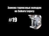 Замена тормозных колодок на Subaru Legacy.