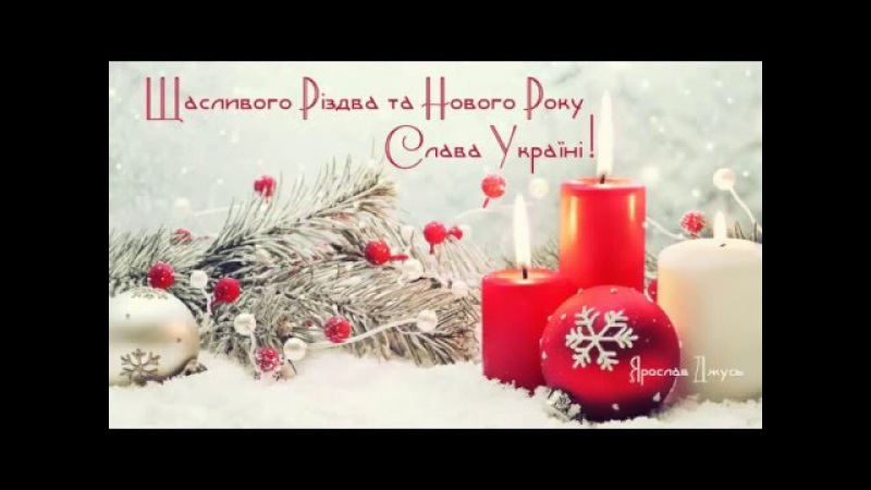 Ярослав Джусь – Merry Christmas Happy New Year 2018 (bandura cover)